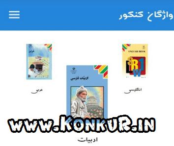 اپلیکیشن لغات کنکوری