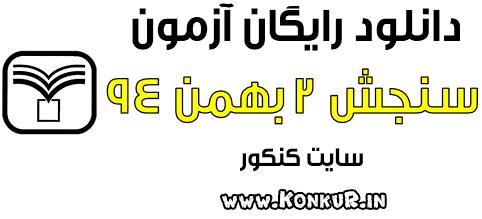 دانلود آزمون 2 بهمن 94 سنجش