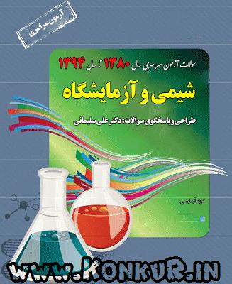 کتابچه تست های شیمی کنکور سالهای 80 تا 94