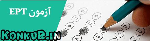 دانلود سوالات و کلید آزمون EPT دانشگاه آزاد فروردین ماه 97