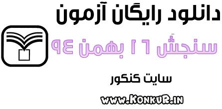 دانلود آزمون 16 بهمن 94 سنجش