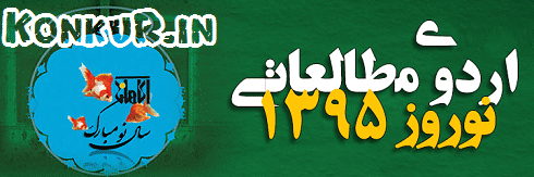 نکاتی پیرامون اردوهای نوروزی