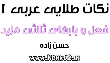 نکات طلایی فعل و بابهای ثلاثی مزید عربی