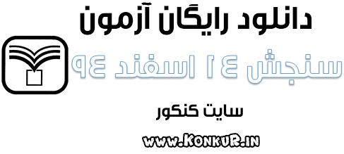 40497 دانلود دفترچه آزمون 14 اسفند 94 سنجش