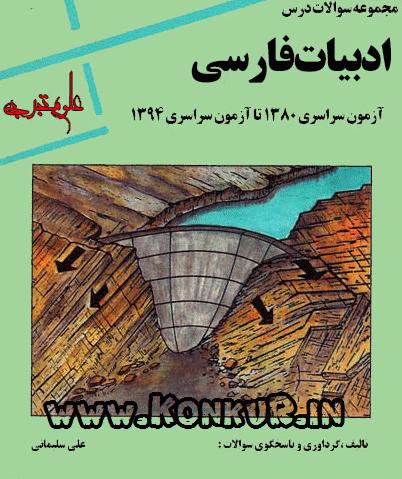 کتابچه تست های آزمون سالهای 80 تا 94 ادبیات فارسی