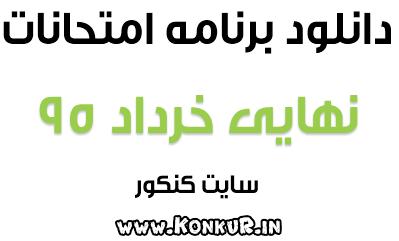 برنامه امتحانات نهایی خرداد 95
