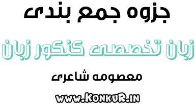 جمع بندی درس زبان تخصصی کنکور زبان خارجه