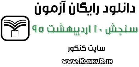 تصویر: http://dl.konkur.in/image/95/02/41544.png