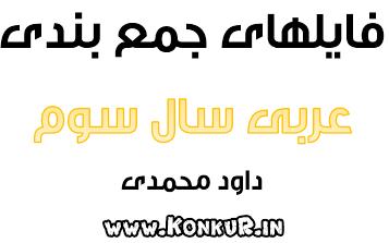 مجموعه فایلهای جمع بندی عربی سال سوم