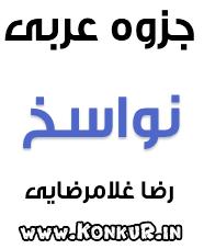 جزوه آموزشی مبحث نواسخ عربی کنکور