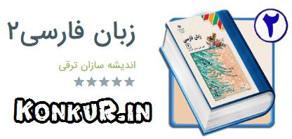 نرم افزار اندروید زبان فارسی 2
