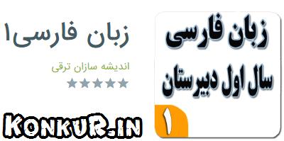 نرم افزار اندروید زبان فارسی 1