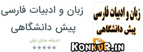 نرم افزار اندروید زبان و ادبیات فارسی پیش دانشگاهی