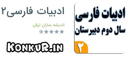 نرم افزار اندروید ادبیات فارسی 2