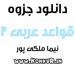 جزوه قواعد عربی 2