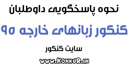48792 - نحوه پاسخگویی داوطلبان کنکور زبانهای خارجی سال 1395