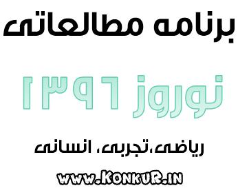 برنامه مطالعاتی نوروز 1396