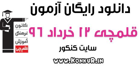 دانلود آزمون 12 خرداد 96 قلمچی (جامع اول)