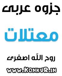 جزوه معتلّات عربی به سبکی متفاوت