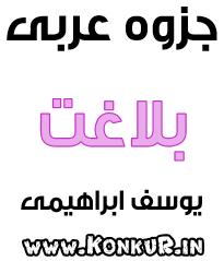 جزوه بلاغت عربی سوم انسانی