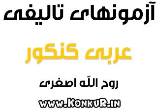 آزمون های عربی تألیفی هم تراز با کنکور