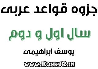 قواعد عربی سال اول و دوم عمومی