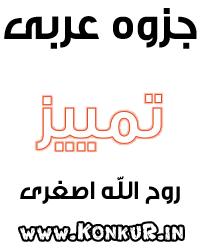 جزوه تمییز عربی