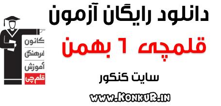 دانلود آزمون 6 بهمن 96 قلمچی
