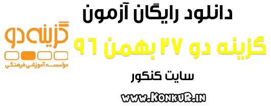 دانلود آزمون 27 بهمن 96 گزینه دو