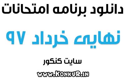 برنامه امتحانات نهایی خرداد 97