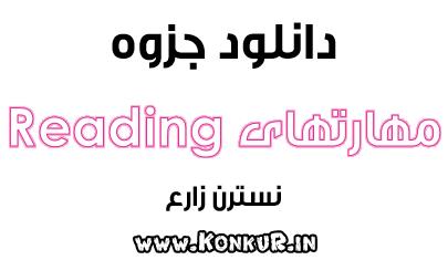 جزوه مهارتهای Reading