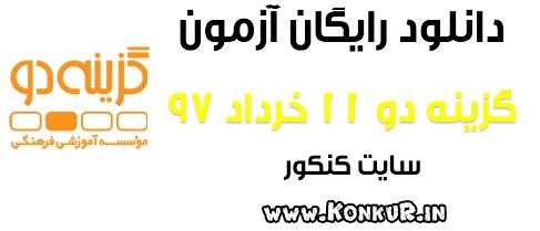 دانلود آزمون 11 خرداد 97 گزینه دو