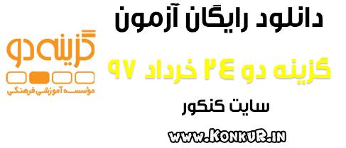 دانلود آزمون 24 خرداد 97 گزینه دو