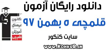 دانلود آزمون 5 بهمن 97 قلمچی