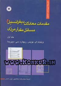 دانلود کتاب مقدمات معادلات دیفرانسیل و مسائل مقدار مرزی (ترجمه فارسی)