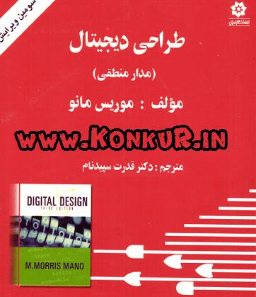 دانلود کتاب طراحی دیجیتال موریس مانو ترجمه فارسی