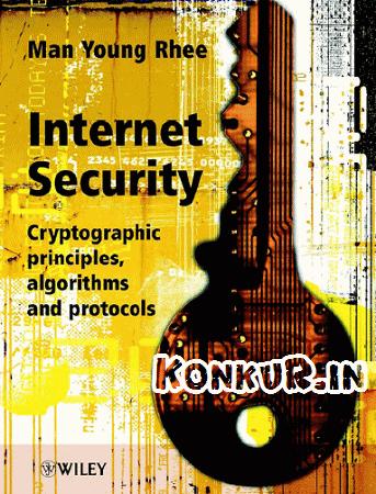 دانلود کتاب امنیت اینترنت : اصول رمزنگاری، الگوریتم و پروتکل