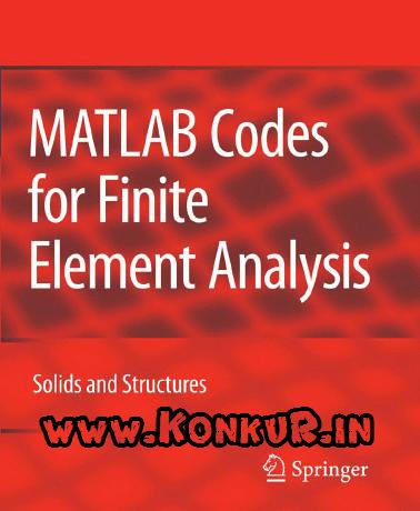 دانلود کتاب کدهای متلب برای آنالیز المان محدود