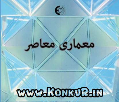 دانلود جزوه معماری معاصر ایران