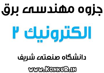 دانلود جزوه الکترونیک 2 دانشگاه صنعتی شریف