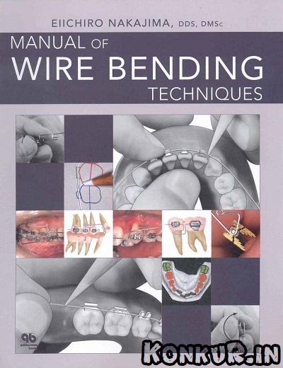 دانلود کتاب راهنمای تکنیکهای خمش سیم (ارتودنسی)