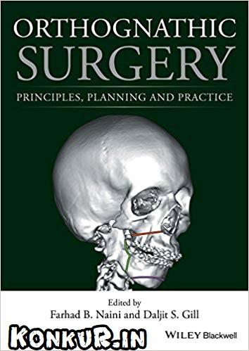 دانلود کتاب جراحی ارتوگناتیک: اصول، برنامه ریزی و تمرین دکتر نائینی