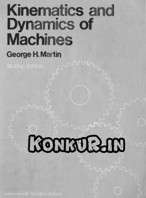 دانلود کتاب سینماتیک و دینامیک ماشینهای مارتین ویرایش 2