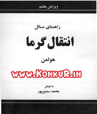 دانلود حل المسائل فارسی انتقال گرمای هولمن ویرایش 8
