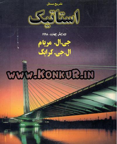 دانلود کتاب تشریح مسائل استاتیک مریام فارسی