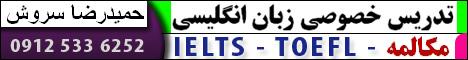 مکالمه - آیلتس - تافل