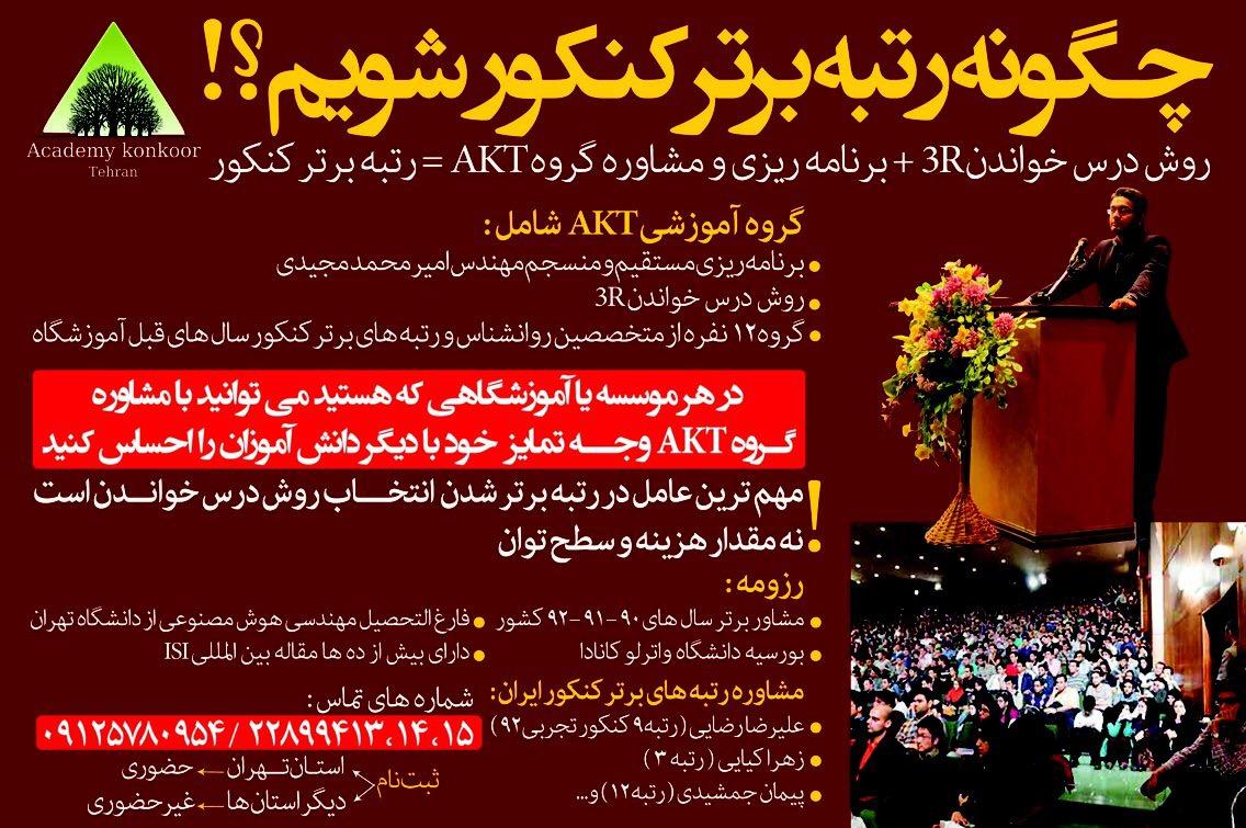 رپورتاژ اگهی:اکادمی کنکور تهران