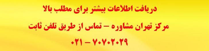 مرکز تهران مشاوره