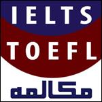 تدریس خصوصی زبان انگلیسی - آیلتس - تافل - مکالمه - ترجمه