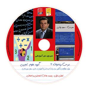 DVDهای اموزشی ریاضی کنکور تجربی – مدرس : سعید بیاتی